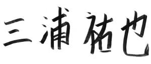健康大国株式会社代表三浦祐也