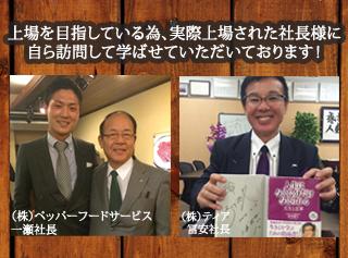 健康大国株式会社は東証一部上場を目指しているため、実際に上場された社長様のところへ訪問して学ばせていただいております!
