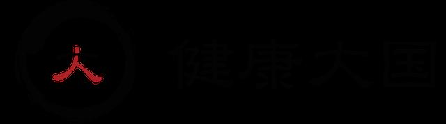 健康大国株式会社